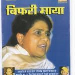Aankhen mag cover May 2003 Mahendra Trivedi thumb